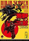 ニンジャスレイヤー 荒野の三忍 (キョート殺伐都市 # 3)