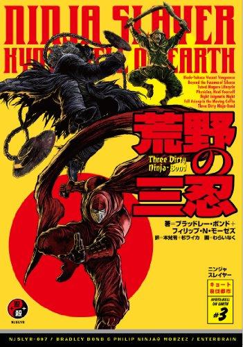 ニンジャスレイヤー 荒野の三忍 (キョート殺伐都市 # 3)の詳細を見る