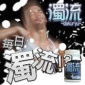 濁流 (亜鉛+酵母配合 男性用射精量サポートサプリ)