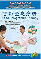 Hand Holographic Therapy【DVD】 [並行輸入品]