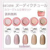 【送料無料 日本製】Salone ヌーディクチュール カラージェル5個セット 上品で肌なじみの良いカラー