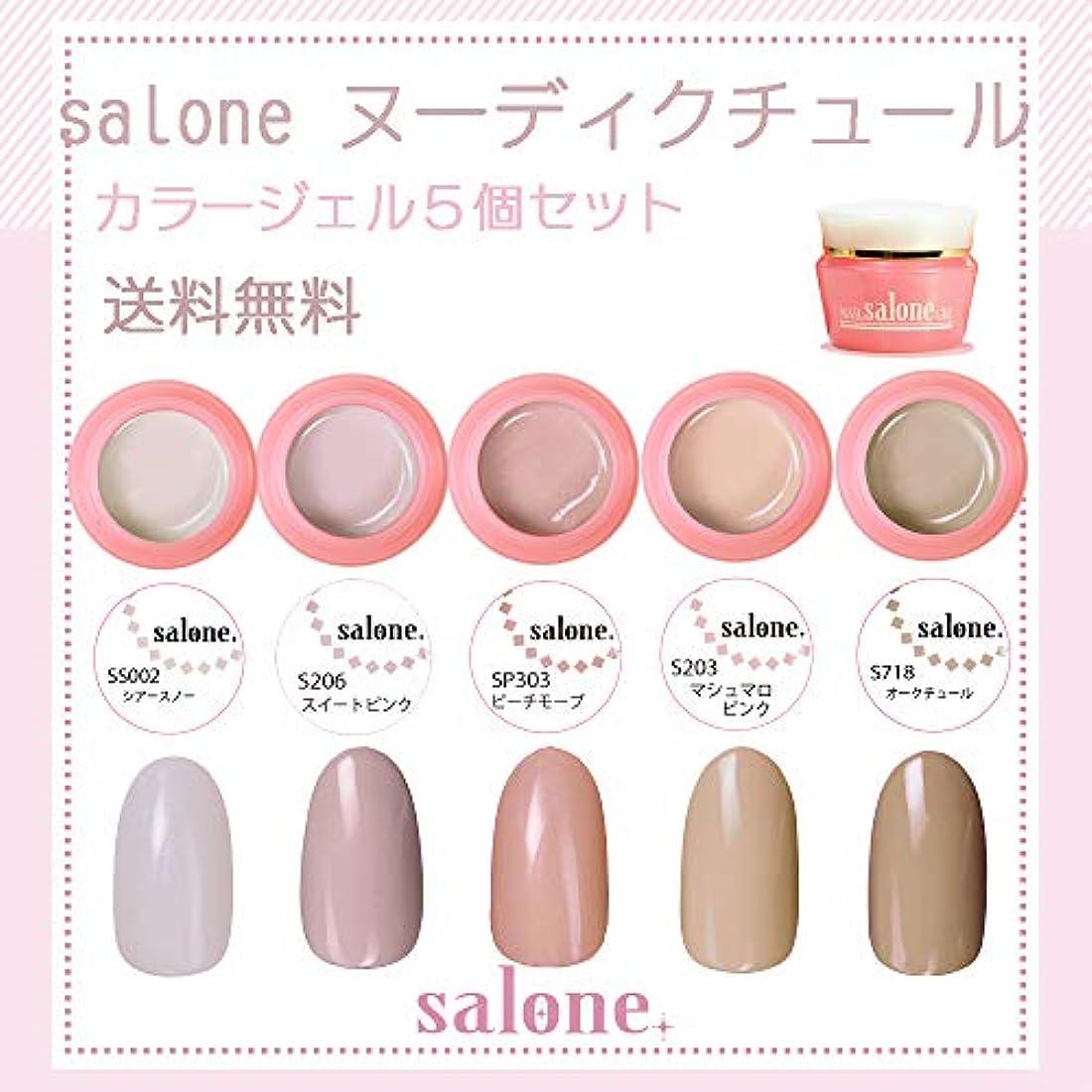 偏見歌今まで【送料無料 日本製】Salone ヌーディクチュール カラージェル5個セット 上品で肌なじみの良いカラー