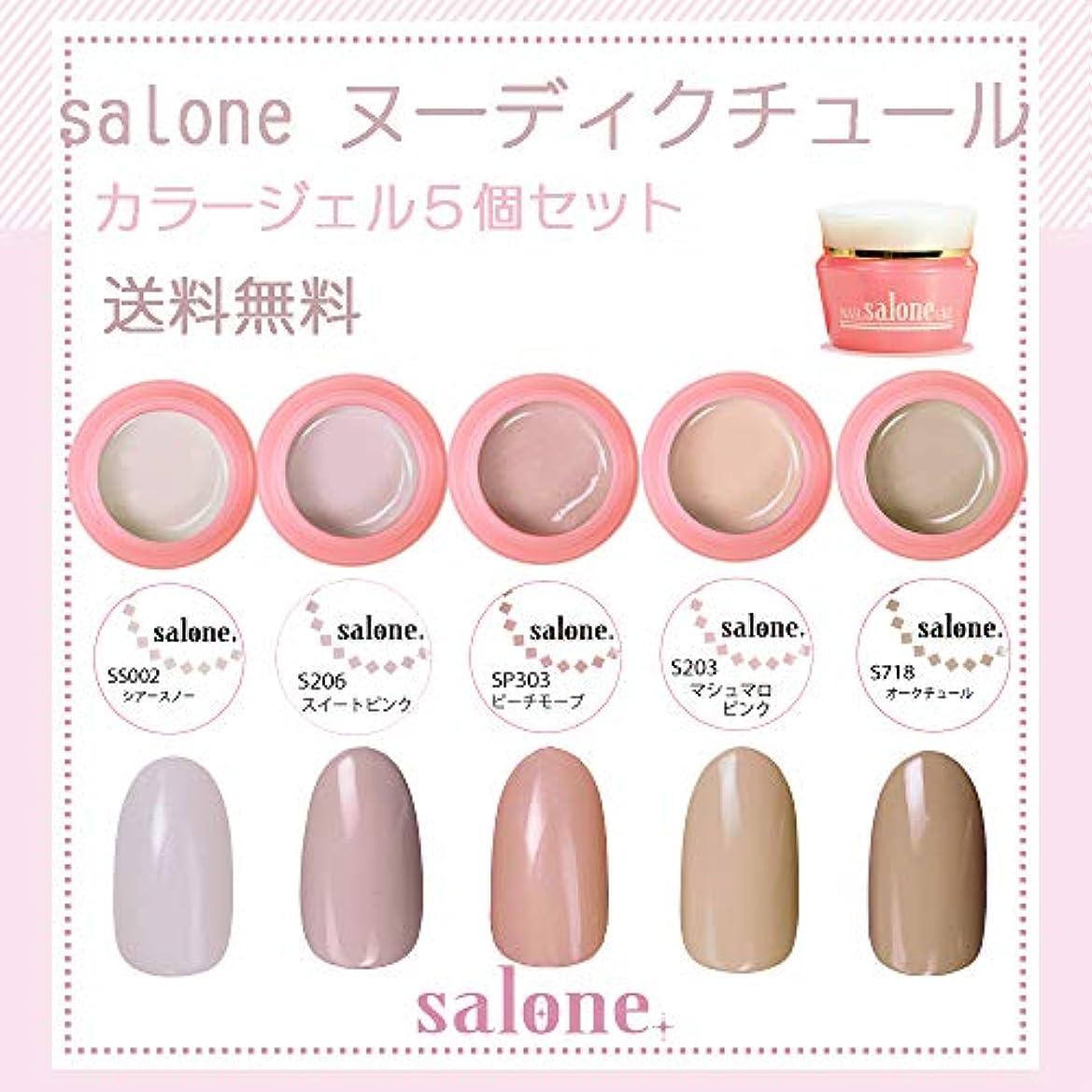 ウェイド油一族【送料無料 日本製】Salone ヌーディクチュール カラージェル5個セット 上品で肌なじみの良いカラー