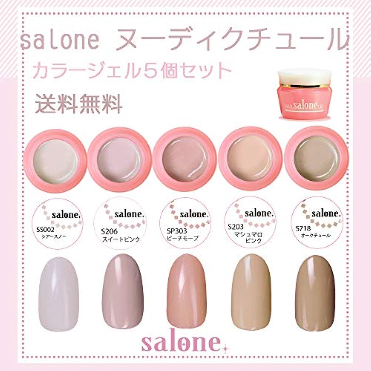 強大な一貫したインチ【送料無料 日本製】Salone ヌーディクチュール カラージェル5個セット 上品で肌なじみの良いカラー