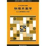 物理系薬学 II(スタンダード薬学シリーズII-2): 化学物質の分析
