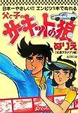 日本一やさしい!!エンピツ1本でぬれる 父と子のサーキットの狼ぬりえ 公道グランプリ編