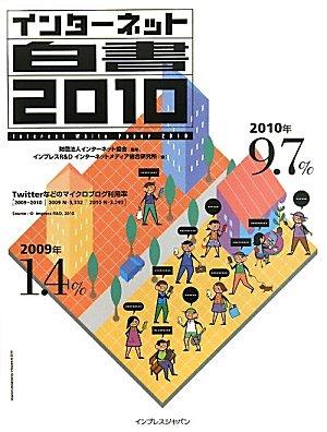 インターネット白書2010の詳細を見る