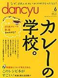 dancyu (ダンチュウ) 2013年 06月号 [雑誌]