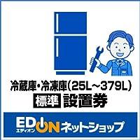 EDIONネットショップ専用【冷蔵庫・冷凍庫(25L~379L)】 (標準)設置券※弊社商品との同時購入が必須です。設置券のみの注文は承れません。