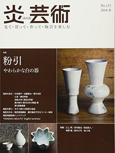 炎芸術no.133(2018春)—見て・買って・作って・陶芸を楽しむ 特集:粉引 やわらかな白の器