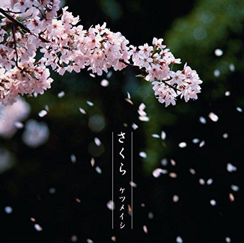 ケツメイシ【恋の終わりは意外と静かに】歌詞の意味を解説…別れの後の静けさ、あなたは経験ありますか?の画像