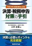 決算・税務申告対策の手引 (平成29年3月期決算法人対応)
