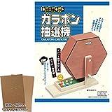 木製工作キット ガラポン抽選機 201156 紙やすりセット