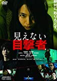 見えない目撃者[DVD]