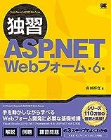 独習ASP.NET Webフォーム 第6版