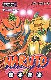 NARUTO -ナルト- 巻ノ四十四