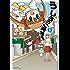 うしろのご先祖さま(1) (バンブーコミックス 4コマセレクション)