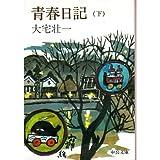 青春日記 下―大正6年~7年 (中公文庫 M 111-2)