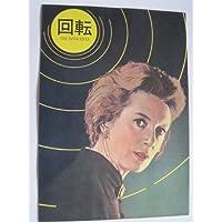 1962年初公開時パンフレット 回転 ヘンリー?ジェイムス原作 デボラ?カー