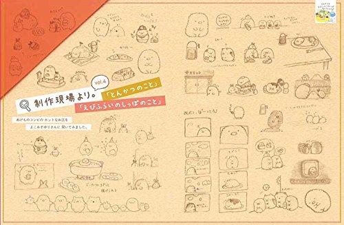 すみっコぐらしFanBook とんかつ&えびふらいのしっぽ がっつり号 (生活シリーズ)