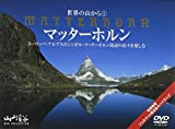 マッターホルン 世界の山から1 [DVD]