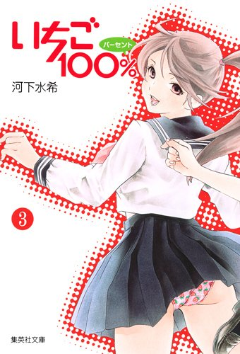 いちご100% 3 (集英社文庫 か 62-3)