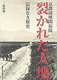裂かれた大地―京都満州開拓民