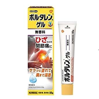 【第2類医薬品】ボルタレンACゲル 50g ※セルフメディケーション税制対象商品
