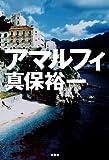かっこいい織田裕二を楽しむ映画◆映画『アマルフィ』
