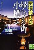 帰らざる街、小樽よ (実業之日本社文庫)