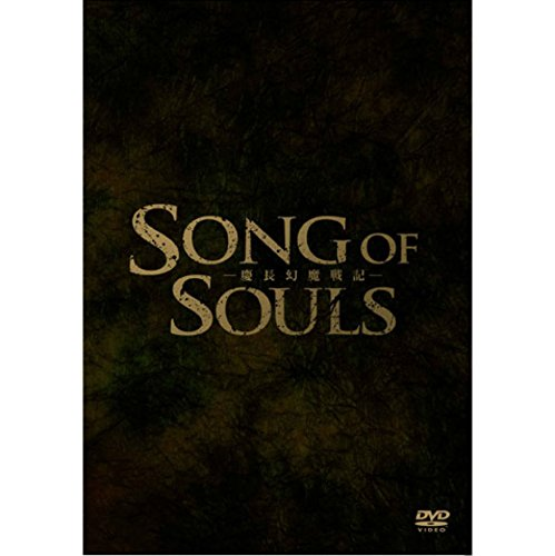 SONG OF SOULS-慶長幻魔戦記-...