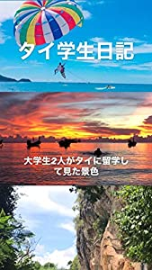 タイ学生日記~大学生2人がタイに留学して見た景色~