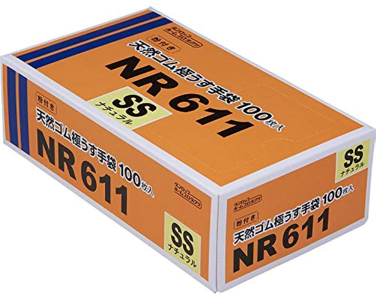 【ダンロップ】粉付天然ゴム極うす手袋ナチュラル(20箱入)NR611 (1ケース, SSサイズ)