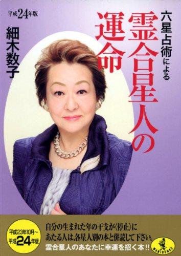 六星占術による霊合星人の運命〈平成24年版〉 (ワニ文庫)