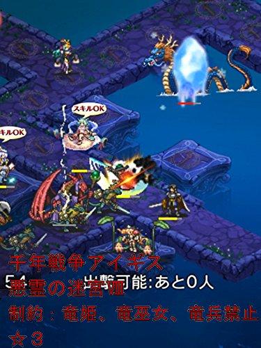 ビデオクリップ: 千年戦争アイギス 悪霊の迷宮 制約:竜姫、竜巫女、竜兵禁止