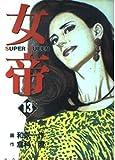 女帝 13 (芳文社コミックス)