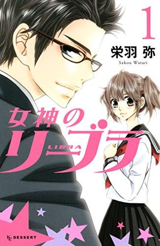 女神のリーブラ(1) (デザートコミックス)
