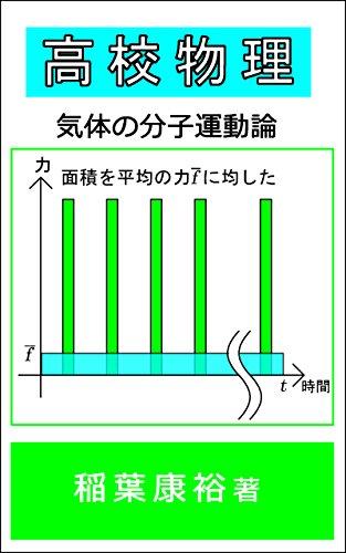 高校物理 気体の分子運動論 大阪の家庭教師シリーズ