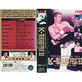 K-1 GRAND PRIX'93 [VHS]