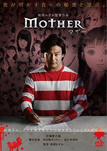 マザー [DVD]