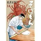 そばもんニッポン蕎麦行脚(14) (ビッグコミックス)