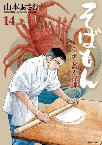 「そばもん」会津の蕎麦屋を中心に福島産の食品について描かれた134話が期間限定で無料公開
