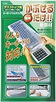 サンワサプライ キーボードマルチカバー FA-MULTI(475) 00008546【まとめ買い3枚セット】