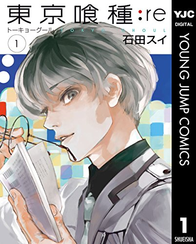 東京喰種トーキョーグール:re 1 (ヤングジャンプコミックスDIGITAL)