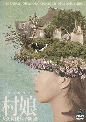 大久保佳代子劇団 「村娘」 [DVD]