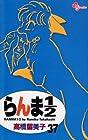 らんま1/2 新装版 第37巻