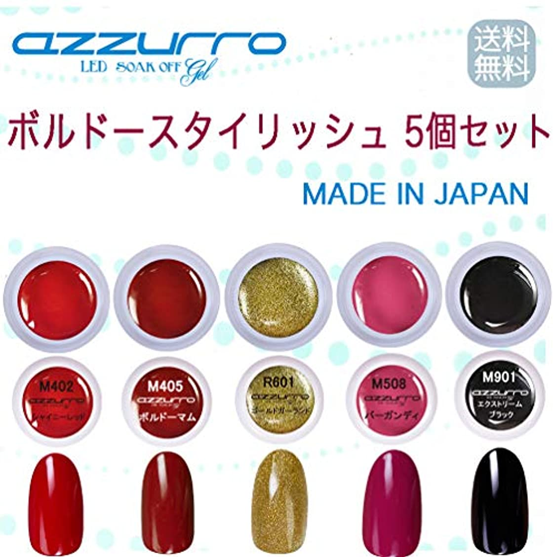 小麦粉病弱保守的【送料無料】日本製 azzurro gel ボルドースタイリッシュカラージェル5個セット ネイルアートのマストカラーボルドーとブラックをセット