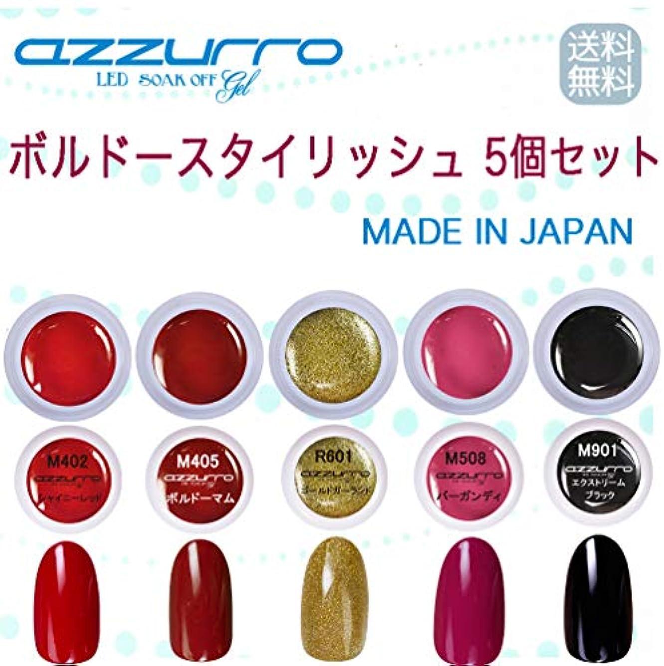 カメスリル承認【送料無料】日本製 azzurro gel ボルドースタイリッシュカラージェル5個セット ネイルアートのマストカラーボルドーとブラックをセット