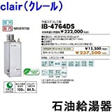 CHOFU(長府製作所) 石油給湯器 IB-4764DS IR-22V 拡散排気筒付 【音声リモコン付】 給湯専用水道直圧