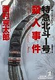特急「北斗1号」(スーサイド・トレイン)殺人事件 (光文社文庫)